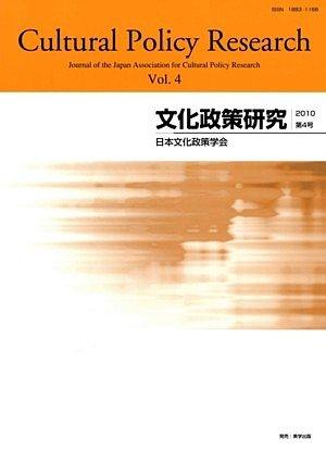 Read Online Bunka seisaku kenkyū : 4(2010) PDF