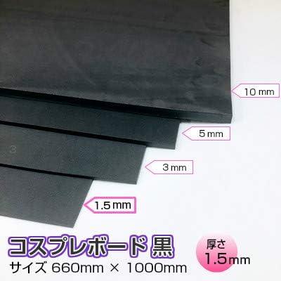 コスプレボード 黒 1.5mm×660mm×1000mm