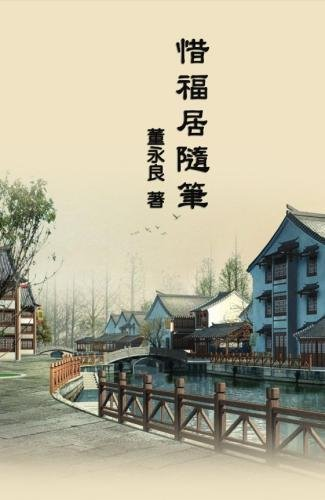 My Essay Collections of Gratitude (Chinese Edition)