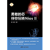 勇敢的芯伴你玩转Nios II (电子设计与嵌入式开发实践丛书)
