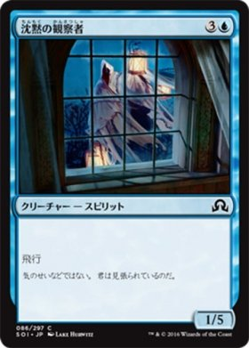Magic: the Gathering / Silent Observer(086) - Shadows over Innistrad / A Japanese Single individual Card