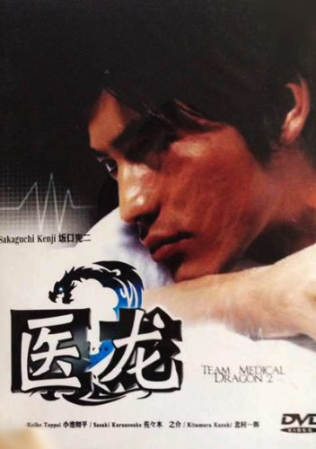 Team Medical Dragon - Iryu Team Medical Dragon 2 (Japanese TV Drama with English Sub)