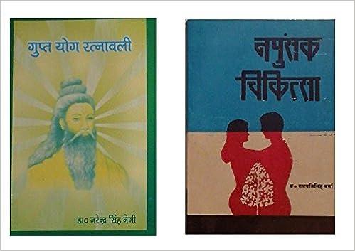 Bhaishajya Ratnavali Book