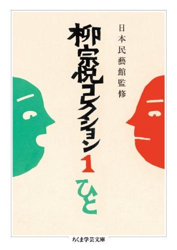 柳宗悦コレクション1 ひと (ちくま学芸文庫)