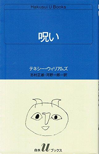 呪い (白水Uブックス (68))