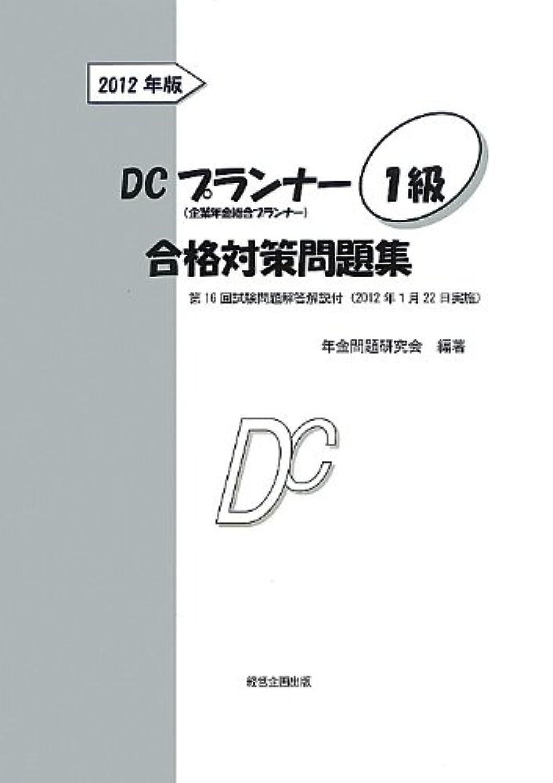 DCプランナー1級試験対策問題集〈2012年度版〉