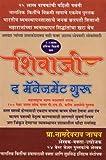 Shivaji The Management Guru (Marathi)