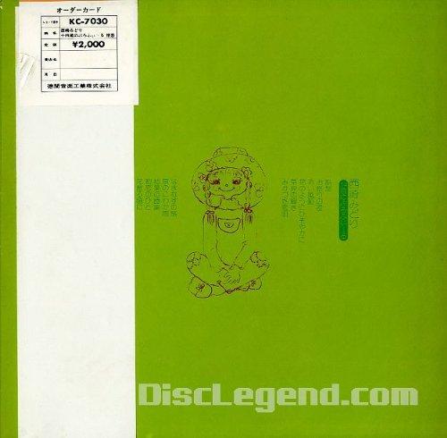 Nishizaki Midori's September Affair, Minoruphone KC-7030, Japanese Import Vinyl LP