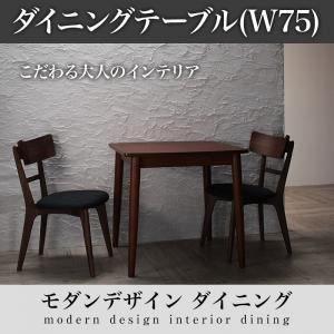 [単品]ダイニングテーブル 幅75cm ブラウン モダンデザイン Le qualite ルクアリテ B01D06P8EI
