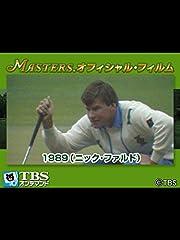 マスターズ・オフィシャル・フィルム1989