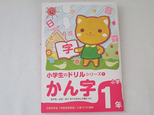 Japanese Kanji Work Book to 1st Grade 80 pages Daiso