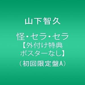『怪・セラ・セラ 【外付け特典ポスターなし】(初回限定盤A)』