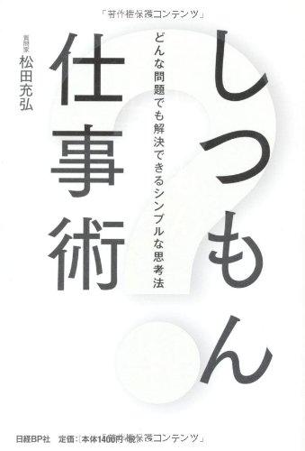 Shitsumon shigotojutsu : Donna mondai demo kaiketsu dekiru shinpuru na shikoho. ebook