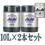 アサヒビール 2本セット アサヒ スーパードライ 10L樽生×2本 (10リットル)業務用