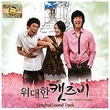 [CD]偉大なるキャッツビー 韓国ドラマOST