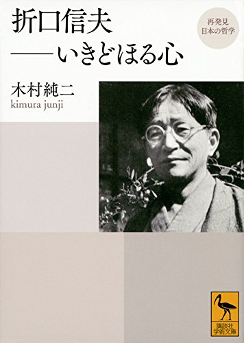 再発見 日本の哲学 折口信夫――いきどほる心 (講談社学術文庫)