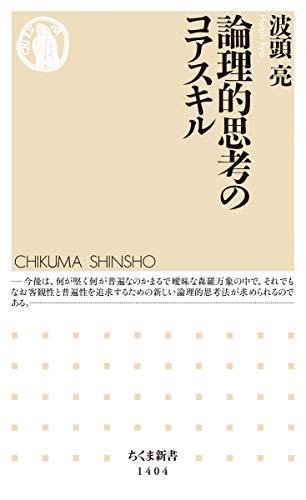 論理的思考のコアスキル (ちくま新書 (1404))