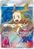pokemon card Jasmine SR Full Art SM8a 058/052 Japan