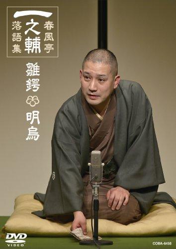 Syunpuutei Ichinosuke - Shunputei Ichinosuke Rakugo Shuu Hina Tsuba / Akegarasu [Japan DVD] COBA-6458