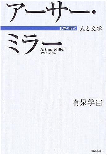 アーサー・ミラー 人と文学 (世...