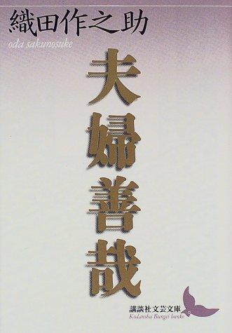 夫婦善哉 (講談社文芸文庫)