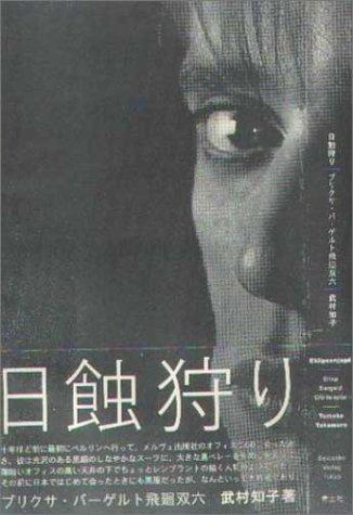 日蝕狩り ブリクサ・バーゲルト飛廻双六 | 武村 知子 |本 | 通販 | Amazon