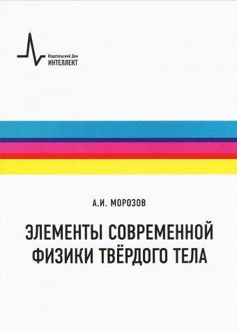 elementy-sovremennoy-fiziki-tvnrdogo-tela-uchebnoe-posobie