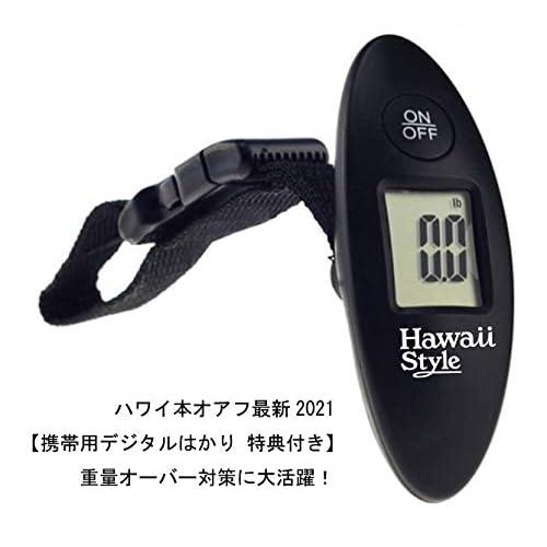 ハワイ本オアフ最新 2021 付録