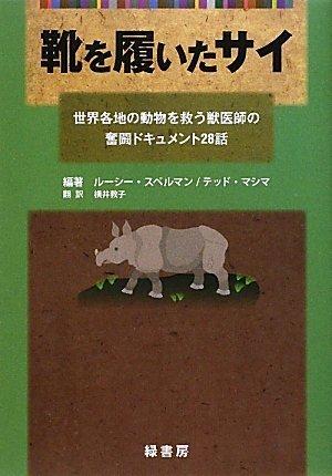 Kutsu o haita sai : sekai kakuchi no dōbutsu o sukū jūishi no funtō dokyumento nijūhachiwa