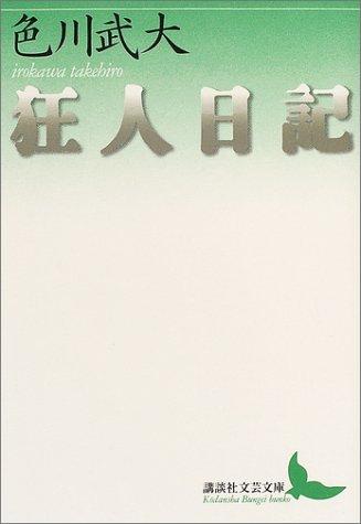 色川 武大(Takehiro Irokawa)Amazonより