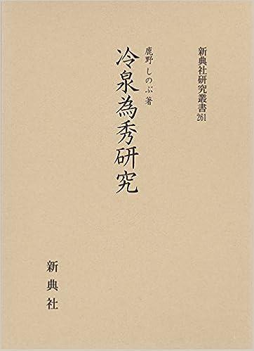 冷泉為秀研究 (新典社研究叢書 2...