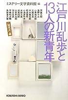 江戸川乱歩と13人の新青年 〈論理派〉編 (光文社文庫)