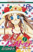 亜未!ノンストップ 1 (フラワーコミックス)