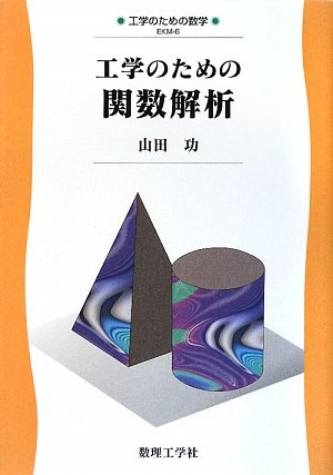 工学のための関数解析 (工学のための数学)