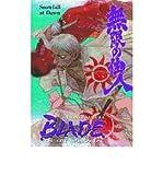 Blade of the Immortal: Snowfall at Dawn Volume 25 (Blade of the Immortal (Paperback)) (Paperback) - Common