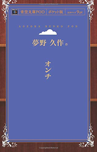 オンチ (青空文庫POD(ポケット版))