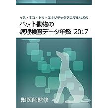 Pathological examination data of pet animals Yearbook 2017 (Japanese Edition)