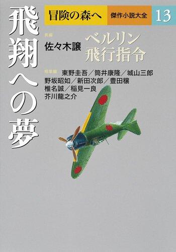 飛翔への夢 (冒険の森へ 傑作小説大全13)