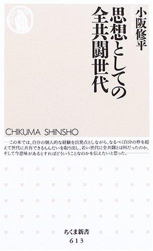 思想としての全共闘世代 (ちくま新書)