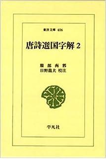 唐詩選国字解 1 (東洋文庫 405) ...