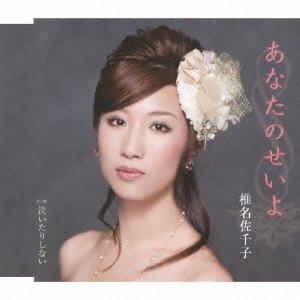 Sachiko Shiina - Sachiko Shiina - Anata No Sei Yo / Nai Tari Shinai