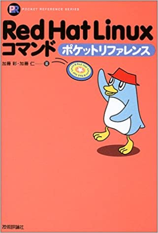 Red Hat Linuxコマンドポケットリファレンス (POCKET REFERENCE SERIES)