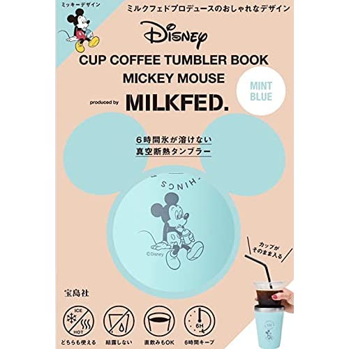 Disney CUP COFFEE TUMBLER BOOK MICKEY MOUSE produced by MILKFED. 画像
