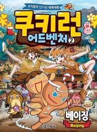 Cookie Run Adventure 2 : Beijing (Korean Edition)