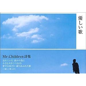 『Mr.Children詩集「優しい歌」』