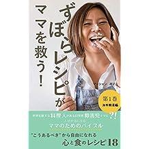 zuborareshipi ga mama wo sukuu 1st kaigai hourou-hen: kouarubeki kara jiyu ni nareru kokoro to syoku no reshipi 18 (horisutekku fudo jani) (Japanese Edition)