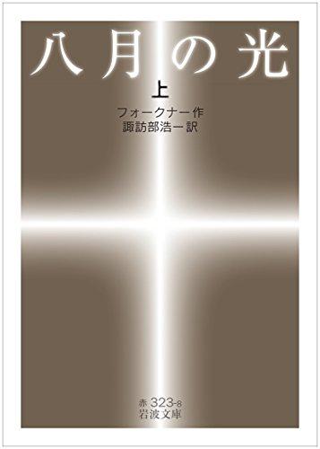 八月の光(上) (岩波文庫)