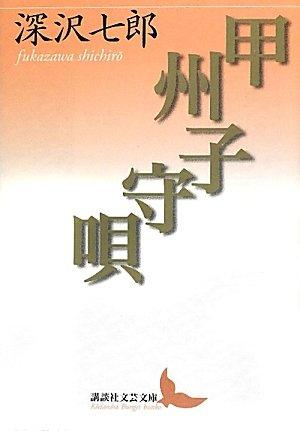 甲州子守唄 (講談社文芸文庫)