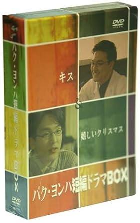 パク・ヨンハ短編ドラマ DVD,BOX