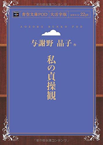私の貞操観 (青空文庫POD(大活字版))